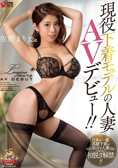 JUY-647 Underwear Model and Wife, Mari Sano (32 Years Old) Makes Her Porn Debut!