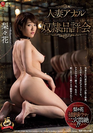 JUY-660 Married Woman Anal Slave Council Ririka