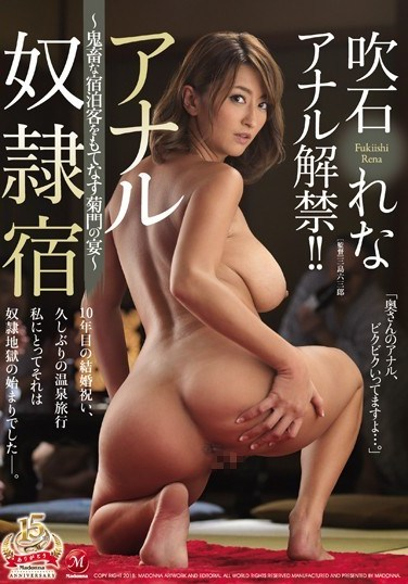 JUY-681 Lena Fukiishi Is Lifting Her Anal Sex Ban!! The Anal Sex Slave Inn – The Chrysanthemum Banquet At The Inn Of Rough Sex Pleasures –