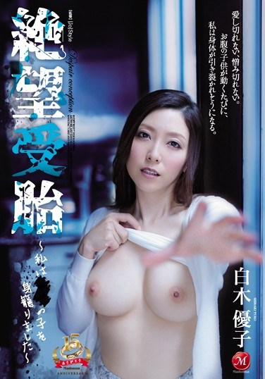 JUY-683 Creampie Of Despair – I Am Bearing XX's Child – Yuko Shiraki