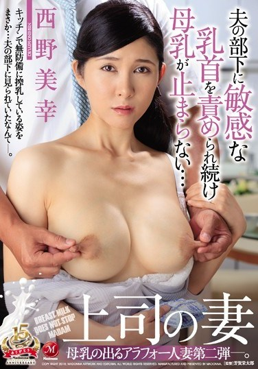 JUY-686 A Forty-Something Married Woman Who's Still Squeezing Out Breast Milk No.2 When Her Husband's Underling Started Tweaking Her Sensual Nipples, The Breast Milk Wouldn't Stop Flowing… The Boss's Wife Miyuki Nishino
