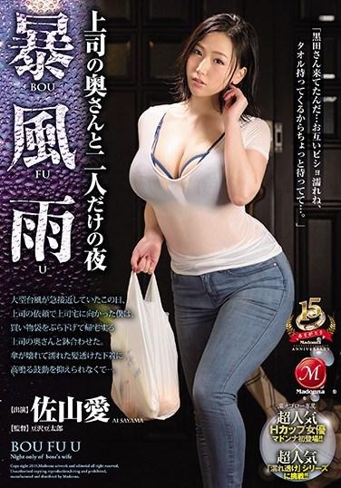 JUY-717 A Thunderous Rainstorm A Night Alone With The Boss's Wife Ai Sayama
