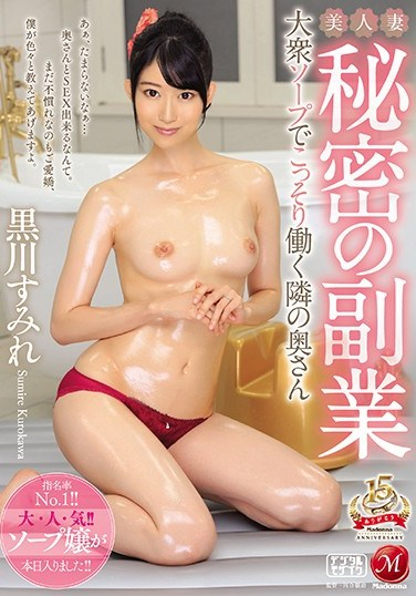 JUY-724 A Beautiful Married Woman Her Secret Side Hustle The Housewife From Next Door Is Secretly Working At A Soapland Sumire Kurokawa