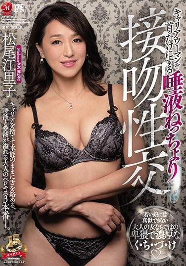 JUY-729 A Madonna Exclusive No.2!! Drooling Relentless Sloppy Kissing Sex That Will Make This Career Woman Shake Her Head In Orgasmic Ecstasy Eriko Matsuo