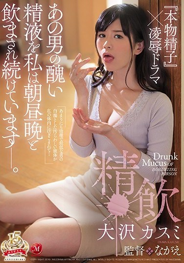 """JUY-742 I Was Continuously Forced To Drink His Hateful Sperm, Day And Night… Cum Drinking """"Real Sperm"""" x Torture & Rape Drama Kasumi Osawa"""