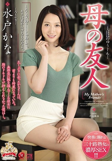 JUY-765 Mom's Friends – Kana Mito