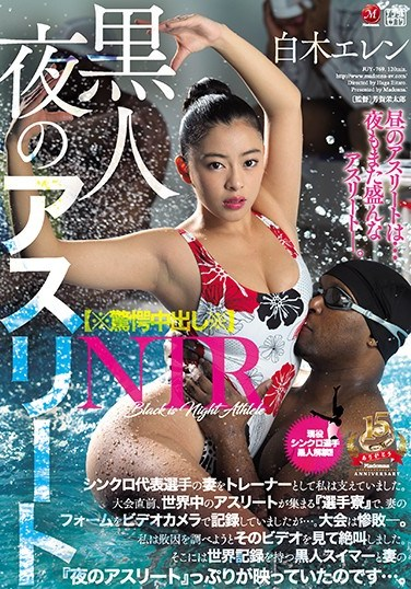 JUY-769 [*Furious Creampie Fucking*] Nighttime Athlete Cuckold Fucking With Black Guys My Wife Is A Synchronized Swimmer On The National Team, And I've Supported Her As A Team Trainer. Before The Big Tournament, We Were At The Athlete Dormitory, Where Athletes From Around The World Had Gathered, And I Was Filming Her To Get A Video Record Of Her Form, But… We Lost Miserably In The Tournament… And When I Tried To Investigate The Reason Why She Lost, I Found That… Ellen Shiraki