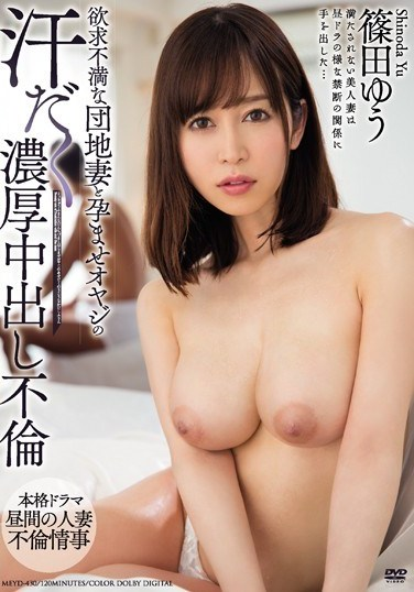 MEYD-430 The Intense Creampie Adultery Of A Horny Apartment Wife And A Middle-Aged Man With A Pregnancy Fetish Yu Shinoda