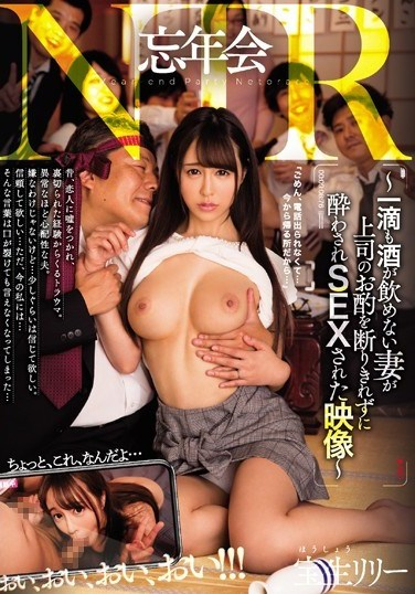 MEYD-431 Year-End Party NTR – My Wife Can't Drink A Drop Of Liquor But She Couldn't Refuse When Her Boss Offered Her A Drink And She Got Dead Drunk And Fucked To Oblivion In This Video – Lily Hosho