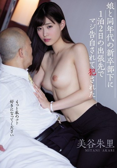 MIAE-315 During An Overnight Business Trip With A Subordinate Who Recently Graduated, She Told Me That She Loved Me And Raped Me. Akari Mitani