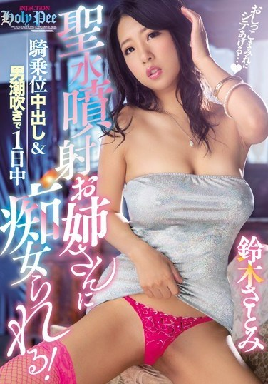 MIAE-317 The Golden-Shower Girl Will Make You Creampie Her, Squirt And Do Dirty Things To You All Day! Satomi Suzuki
