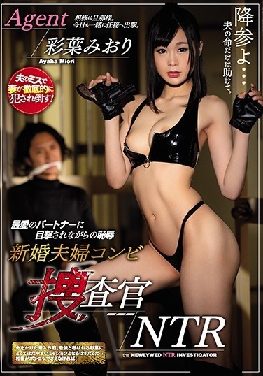 MIAE-350 Humiliated In Front Of Her Beloved Partner. The Newly Married Investigator Gets Cuckolded By His Wife Who Is Also His Partner. Miori Ayaha