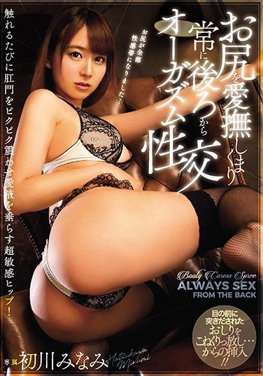 MIDE-552 Continuous Orgasmic Sex From Behind While Fondling Her Ass Minami Hatsukawa