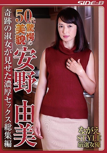 NSPS-765 Nagae Style's Finest Actresses. Stunning Women In Their 50's. Yumi Anno. The Miraculous Lady's Intense Sex. Highlights
