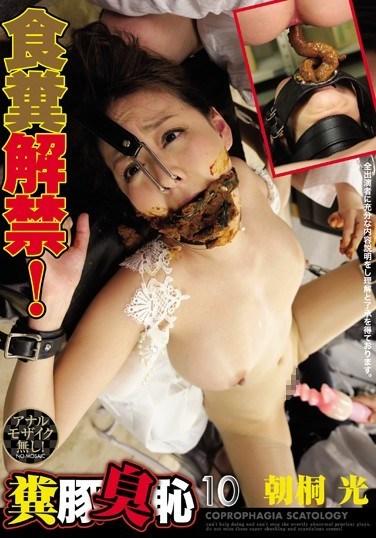 OPUD-298 Scat Debut! Scat Slut Smelly Shame 10 Hikari Asakiri