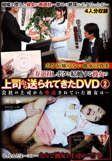 POST-464 The Truth About My Girlfriend I Didn't Know. The DVD Sent By My Fiancee's Boss 2. My Girlfriend Was Being Blackmailed By Her Boss…