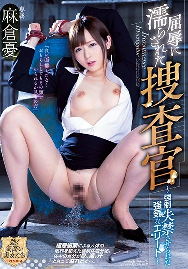 PRTD-019 An Investigator Gets Wet With Humiliation ~A Cocksure Elite Investigator Is Forced To Piss Herself~Yu Asakura