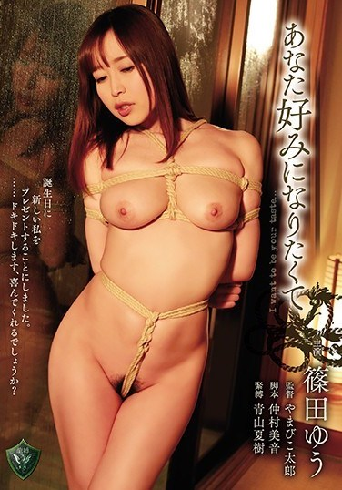 RBD-908 I Want To Become Your Type Yu Shinoda