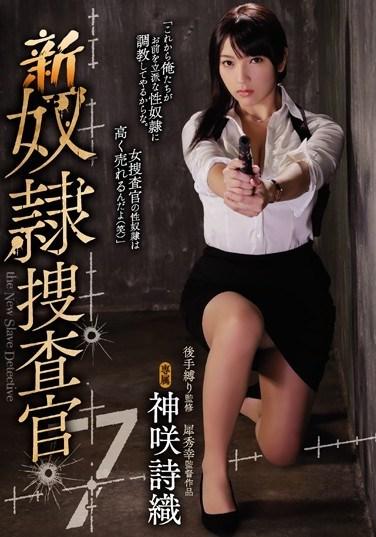 RBD-922 New Slave Police Inspector 7 Shiori Kamisaki