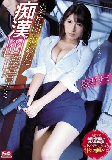 SSNI-345 Nami, The Undercover Molestation Investigator Falls Prey To A Gang Of Fiends. She Can't Be Rescued! Recidivist Molesters VS The Beautiful Undercover Investigator. The Undercover Investigator Is Gang Raped! Nami Hoshino