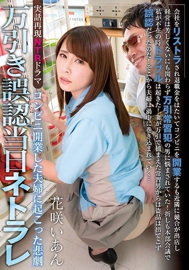TRUM-017 Cuckold Drama Based On A True Story. The Tragedy That Struck The Couple Who Opened A Convenience Store. Wrongly Accusing A Man Of Shoplifting And Getting Cuckolded On The Same Day. Ian Hanasaki