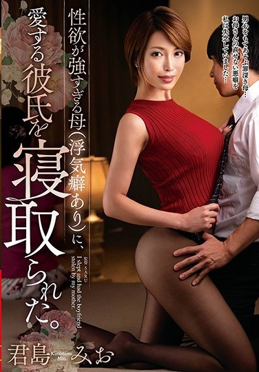 VEC-342 Horny Cheating Mother Steals Her Daughter's Boyfriend, Mio Kimijima