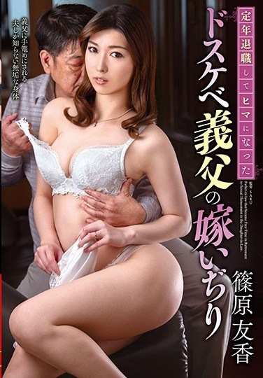 VENU-832 A Retired And Bored Horny Father-In-Law Is Fucking With His Daughter-In-Law Yuka Shinohara