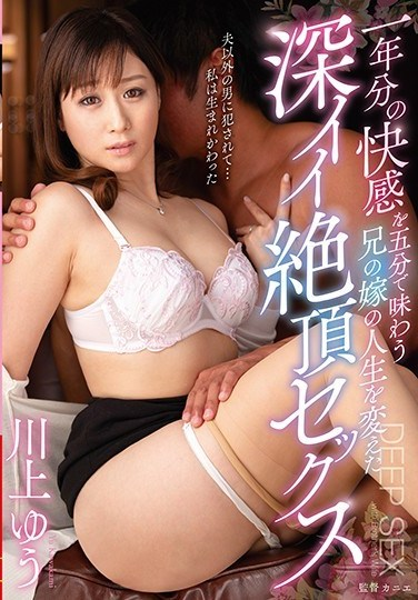 VENU-840 Experience A Year's Worth Of Pleasure In 5 Minutes Deep And Orgasmic Sex That's So Amazing It Changed My Big Brother's Wife's Life Yu Kawakami
