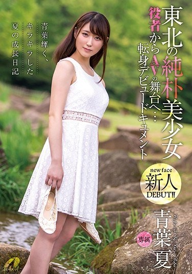 XVSR-413 Naive Beautiful Girl From The Northeast From Actor To The Porn Set… Job Change Debut Video Natsu Aoba