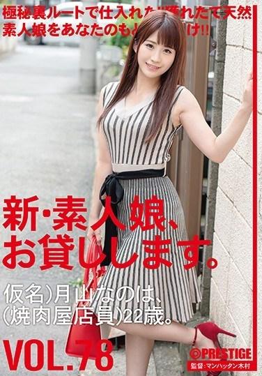 CHN-163 New- We Lend Out Amateur Girls. 78 (Pseudonym) Nanoha Tsukiyama (Yakiniku Restaurant Worker) 22 Years Old