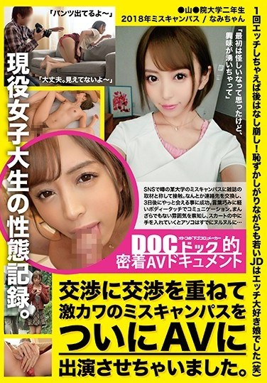 DKN-002 A DOC-Style Hard And Tight Adult Video Documentary We Kept On Negotiating And Negotiating And Finally Convinced This Super Cute Miss Campus Queen To Make Her Adult Video Debut.