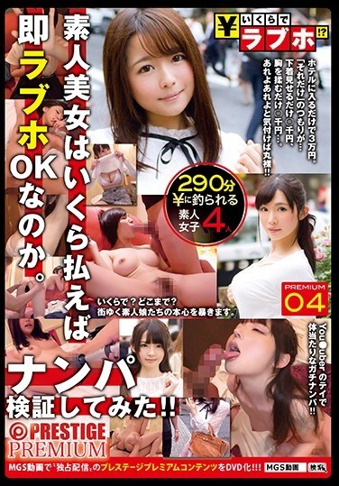 DNW-029 How Much Will It Take For You To Go To A Love Hotel With Me!? How Much Do You Need To Pay A Beautiful Amateur Girl To Get Her To Go With You To A Love Hotel? We Went Picking Up Girls To Find The Answer! 04