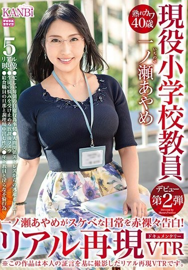 DTT-013 Mature But Cute 40-Year-Old. Ayame Ichinose , An Elementary School Teacher's Naughty Confessions! Re-Enacted Documentary Video. The Naughty Life Of An Elementary School Teacher Is Revealed!!