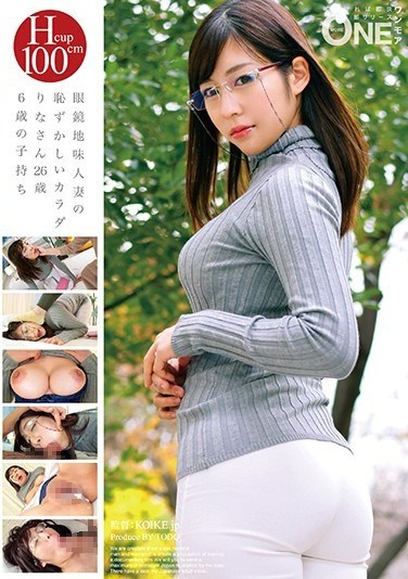 ONEZ-184 The Shy Body Of A Plain, Bespectacled Married Woman. Rina, 26 Years Old, Mother Of A 6-Year-Old