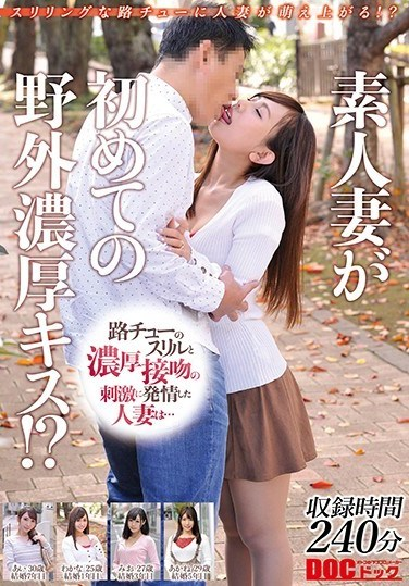 SIM-028 An Amateur Married Woman Kisses Passionately Outdoors For The First Time!? The Thrill Of Kissing On The Street And The Excitement Of A Passionate Kiss Turns The Married Woman On…