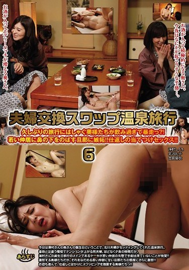 UMD-675 A Husband And Wife Swapping Hot Springs Vacation 6 Are These Horny Housewives Getting Excited For Their First Vacation In Years And Drinking Too Much And Going Out Of Control!? She's Getting Jealous Of Her Husband When He Starts Flirting With The Young Waitress!! So She Gets Back At Him With Revenge Sex!!
