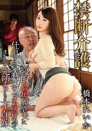 GVG-845 Naughty Nurses Reuika Hashimoto