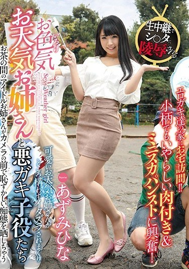GVG-849 A Sexy Weather Girl And Naughty Young Men. Hina Azumi