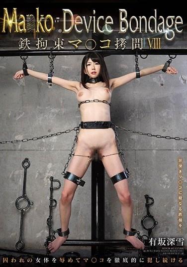 GVG-851 Ma*ko Device Bondage VIII Iron Tied Up Pussy Torture Miyuki Arisaka