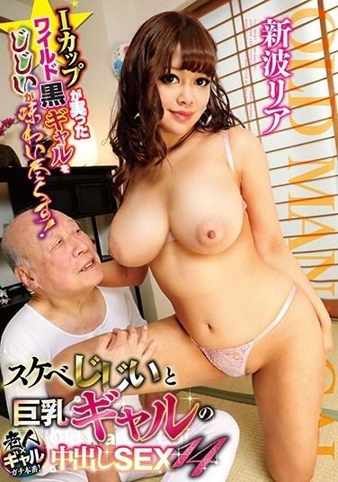 GVG-859 Creampie Fuck Between Horny Old Man And Big Tits Gal 14 Ria Shinba