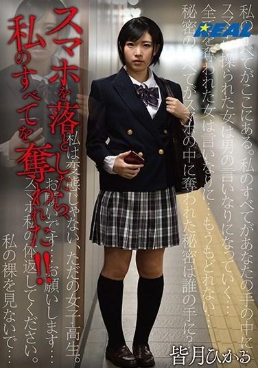 XRW-649 I Dropped My Phone And Someone Took Everything From Me!! Hikaru Minazuki