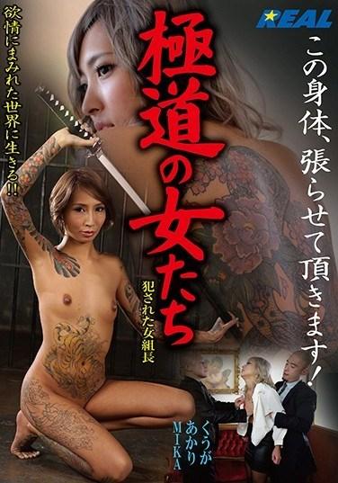 XRW-671 Wicked Women The Rape Of The Lady Gangster Boss