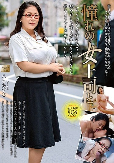 MOND-163 Azusa Yagi And Her Beloved Female Coworker