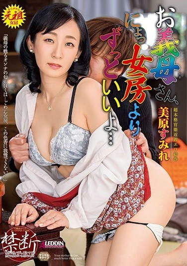 SPRD-1117 Mother, You're So Much Better Than My Wife… Sumire Mihara
