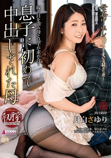 SPRD-1119 Creampie Sex With Mom. A Mother Gets Creampie By Her Son For The First Time. Sayuri Tsukishiro