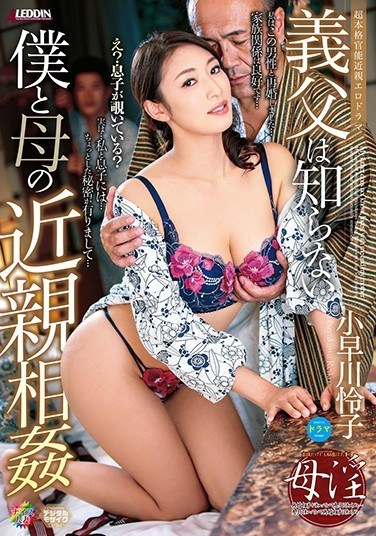 SPRD-1125 My Stepfather Doesn't Know About My Incestuous Relationship With My Mother Reiko Kobayakawa