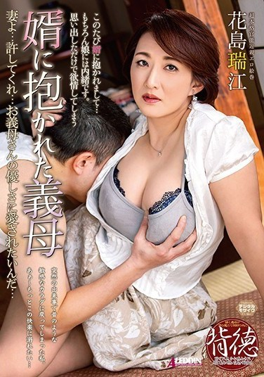 SPRD-1126 Mother-In-Law Fucked By Her Daughter's Husband Mizue Hanashima