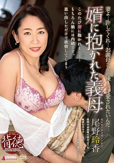 SPRD-1131 The Stepmom Who Got Fucked By Her Son-In-Law Reika Ono