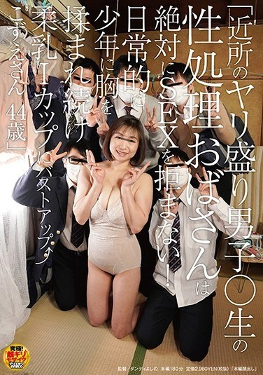 """DANDY-656 """"The Old Lady Who Helps Satisfy The Horny Boys In The Neighborhood Will Never Refuse An Offer Of Sex! She's Getting Her Titties Groped Daily By All The Boys And Getting Her I-Cup Soft Breasts Enlarged Kozue-san 44 Years Old"""""""