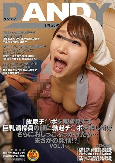 """DANDY-657 """"A Busty Cleaner Was Secretly Watching My Dick While I Was Pissing So I Pressed My Hard Cock Against Her Face And Pissed On Her… And She Was Turned On!?"""" vol. 1"""
